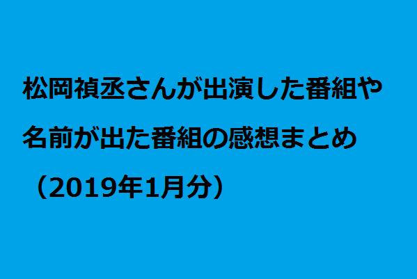 松岡さんの動向記事(2019年1月分)タイトル