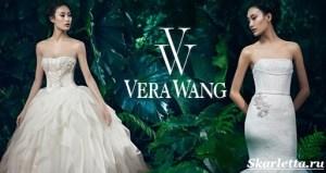 Вера-Вонг-1