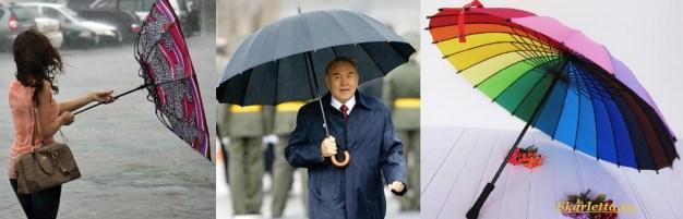 Модные-зонты-Как-выбрать-зонт-5