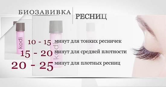 Биозавивка-ресниц-Описание-особенности-и-цена-биозавивки-ресниц-3