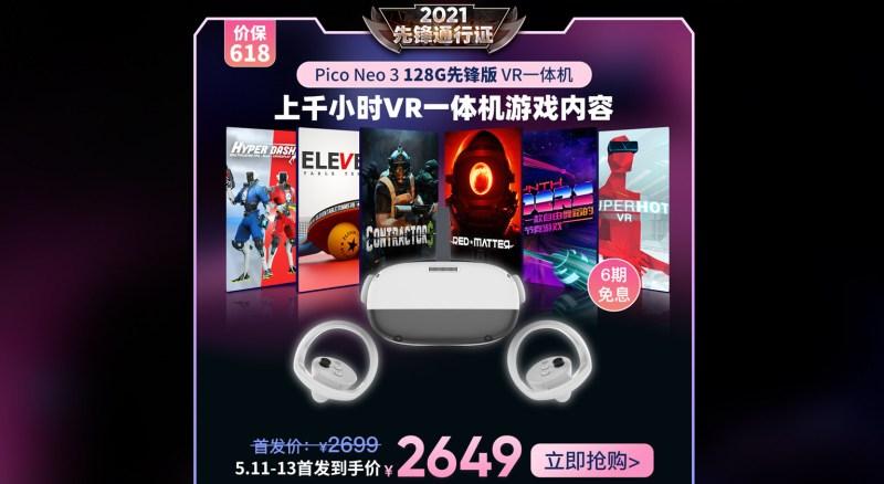 pico neo 3 china games