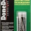 Герметик ремонтный для системы охлаждения Done Deal DD6855 20г