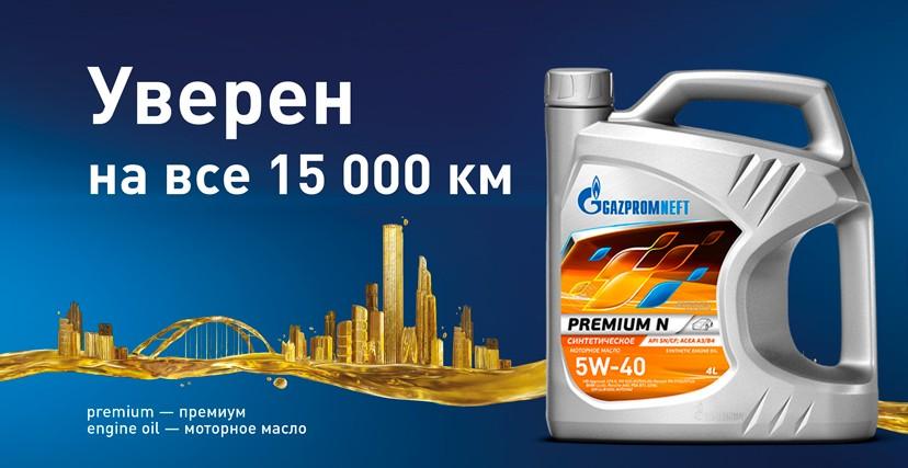 Моторное масло Газпромнефть купить оптом онлайн