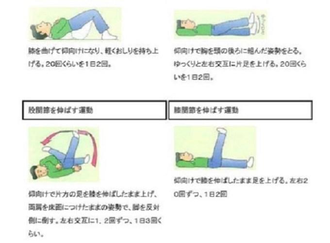 寝て運動(イラスト)