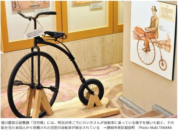 徳川慶喜の自転車
