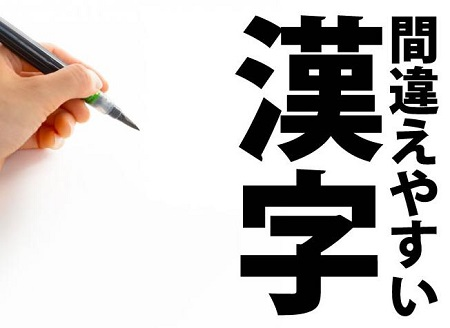 読み間違えやすい漢字