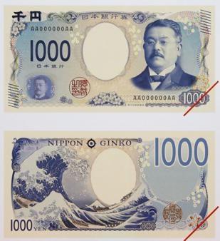 新千円札デザイン