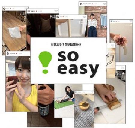 so easy社