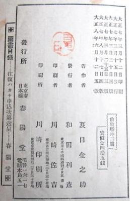 検印夏目漱石