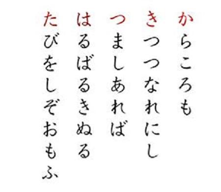折句伊勢物語