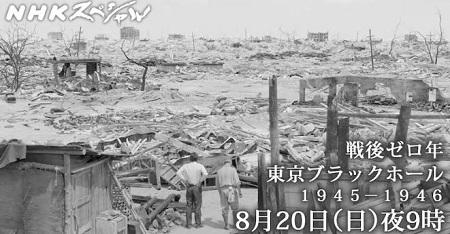 戦後ゼロ年東京ブラックホール