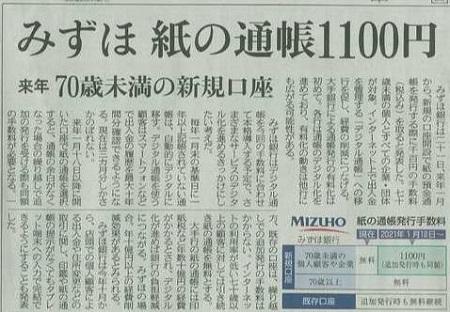 みずほ銀行通帳発行手数料