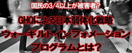 WGIP日本人洗脳プログラム