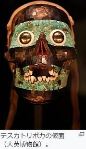 テスカトリポカの仮面