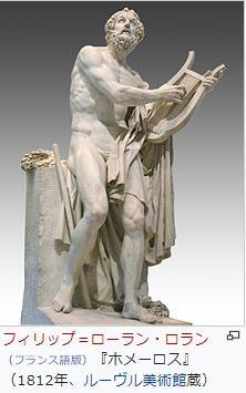 ホメーロス彫像