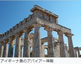 アパイアー神殿