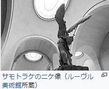 サモトラケのニケ・ルーブル