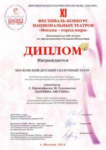 520_diplom_cl3