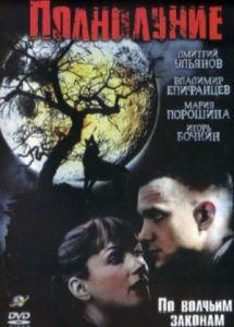 Киношки про волчков 15