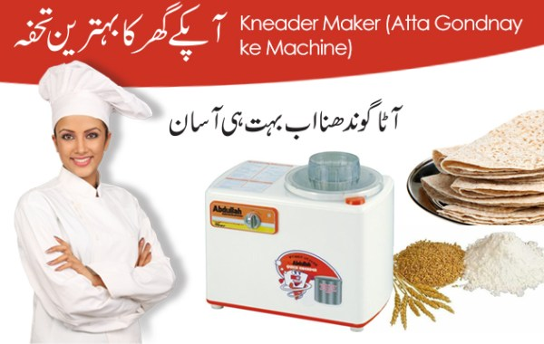 Kneading Machine (Dough maker – Atta gondnay ki machine)