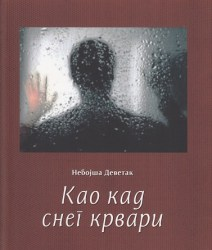 kao_kad_sneg_krvari