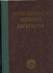 srp.pravoslavna.mitropolija
