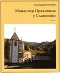 knjiga-manastir