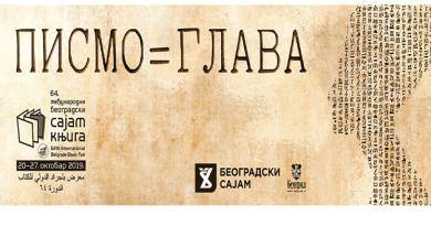 Počinje 64. Međunarodni sajam knjiga u Beogradu