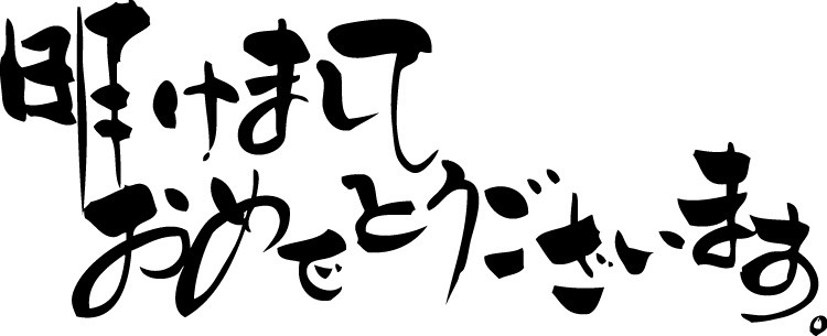 Frases de ano novo em japonês - akemashite 1
