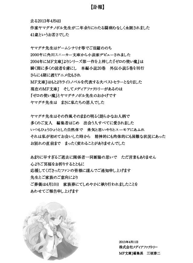 Noboru-died