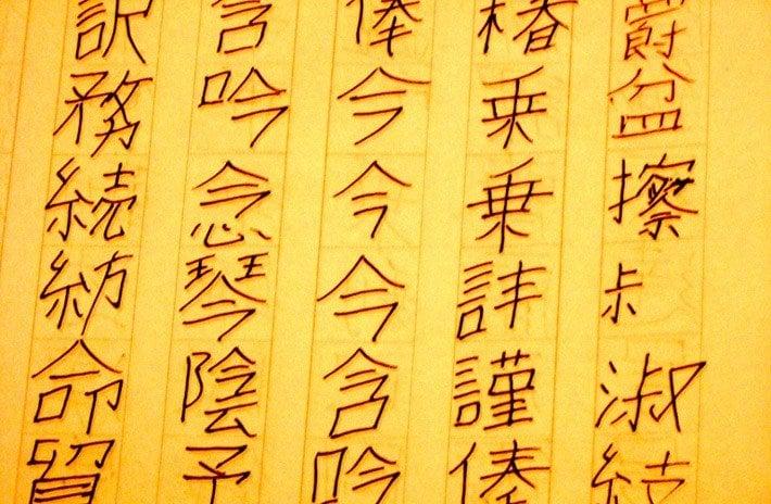 Ideogramas estranhos que usam o kanji de mulher [女]