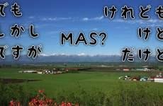 """O """"mas"""" em japonês"""