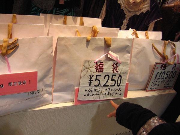 Fukubukuro - Sacolas da Sorte - fukubukuro sacolas da sorte 1