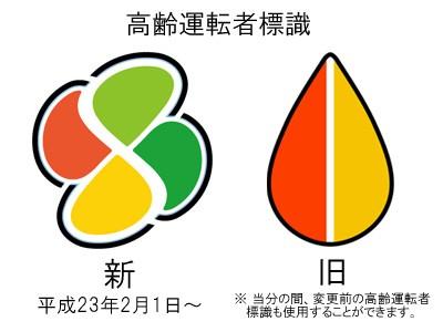 Adesivos especiais usados em veículos no Japão 1