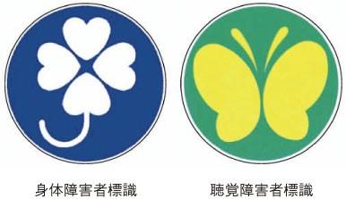 Adesivos especiais usados em veículos no japão