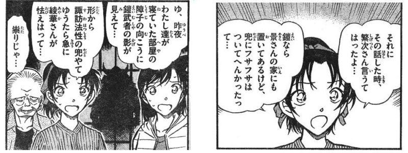 Mangas que ajudam no aprendizado do idioma e da cultura do Japão - manga hattori conan 1