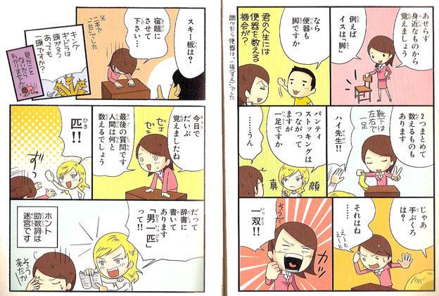 Mangas que ajudam no aprendizado do idioma e da cultura do Japão - manga nihongo 3