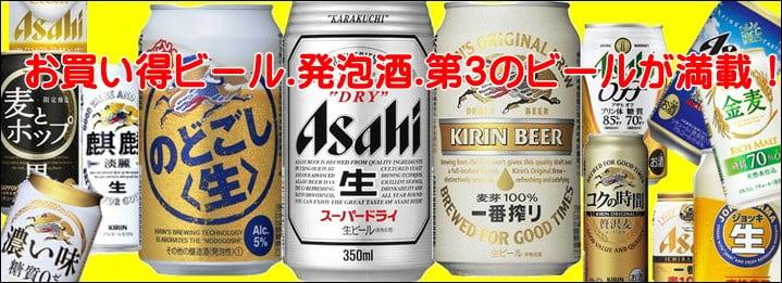 Biiru - All about Japanese Beers - cervejas japonesas 1 1