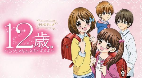 Animes de romance com crianças + 12-sai chicchana mune no tokimeki 1