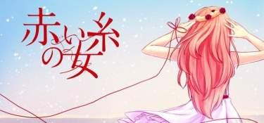 Akai Ito - A lenda do fio vermelho do destino - akai ito vermelho 4
