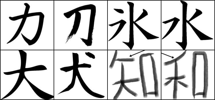 Kanjis - 8 ideogramas bastante parecidos