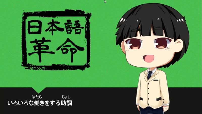 Club nihongo kakumei - online japanese course