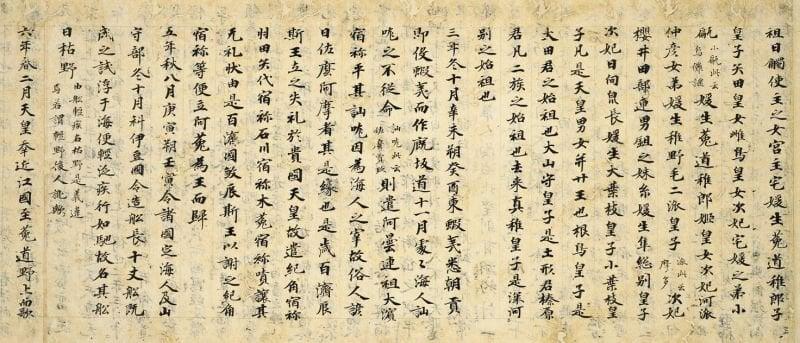 Nihon shoki – as crônicas do japão