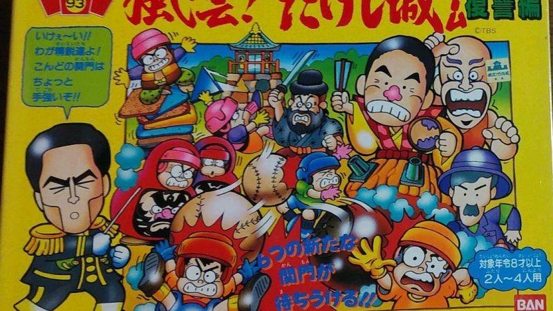 Takeshi's castle - a origem de fall guys e olimpíadas do faustão