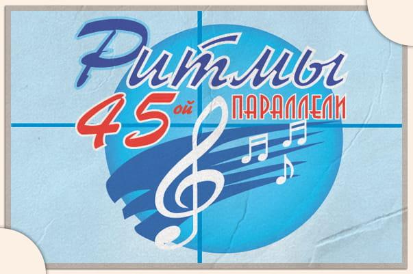 songs-45-pre