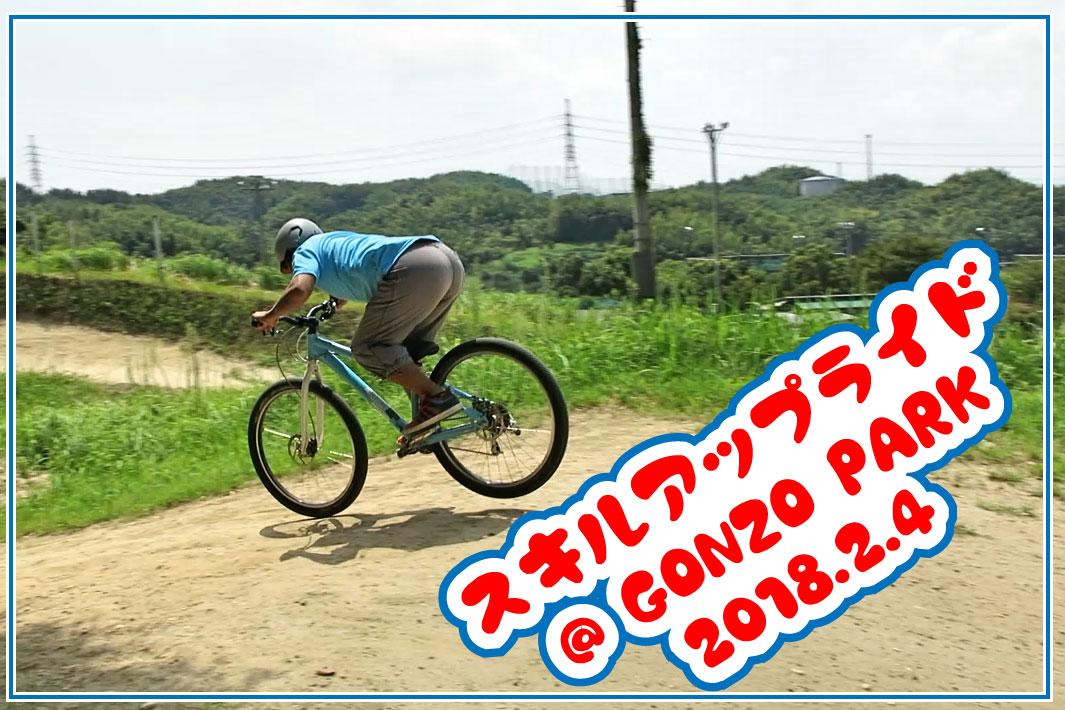 2/4(日) 『スキルアップライド @ GONZO PARK』久しぶりの開催です!