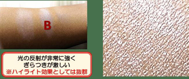 化粧下地の機能性によるぼかし効果の違い(ハイライト下地)