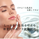 優秀なプチプラ乳液20品を肌質別におすすめ!肌質の見分け方ガイド付