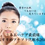 おすすめプチプラ化粧水ランキング2019|30代40代の肌も大満足の効果実感♪