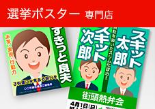 選挙ポスター専門店